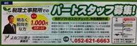 名古屋市緑区の税理士事務所がパートスタッフ募集