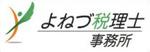 名古屋市緑区よねづ税理士事務所